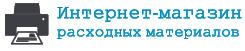 Интернет магазин картриджей и расходных материалов в Краснодаре